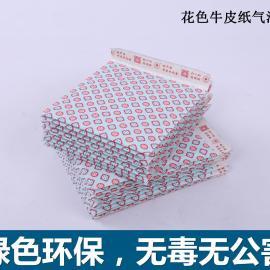 天津斯达尔4色花色牛皮纸气泡袋定制LOGO