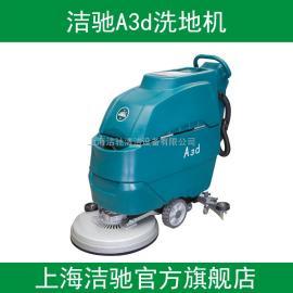 车间洗地机洁驰A3d地面清洗机油污地面洗地机