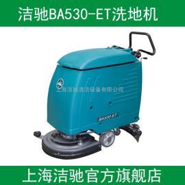 车间洗地机洁驰BA530-ET地面清洗机油污地面洗地机