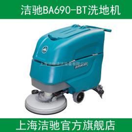 车间洗地机洁驰BA690-BT地面清洗机油污地面洗地机