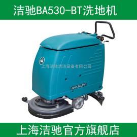 车间洗地机洁驰BA530-BT地面清洗机油污地面洗地机