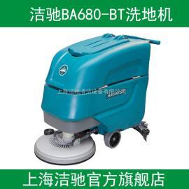车间洗地机洁驰BA680-BT地面清洗机油污地面洗地机