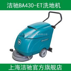 车间洗地机洁驰BA430-ET地面清洗机油污地面洗地机