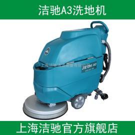 车间洗地机洁驰A3地面清洗机油污地面洗地机