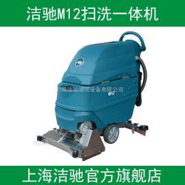 车间洗地机洁驰M12地面清洗机油污地面洗地机