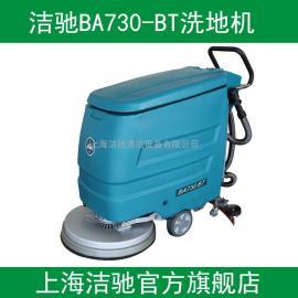 车间洗地机洁驰BA730-BT地面清洗机油污地面洗地机