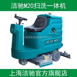 厂洗地机洁驰M20正规驾驶式空中洁肤机尘垢空中洗地机
