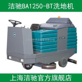厂洗地机洁驰BA1250-BT正规驾驶式空中洁肤机尘垢空中洗地机