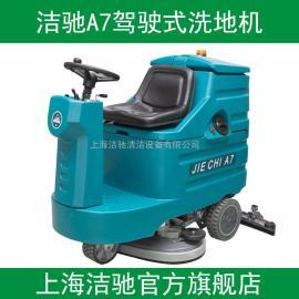 厂洗地机洁驰A7正规驾驶式空中洁肤机尘垢空中洗地机