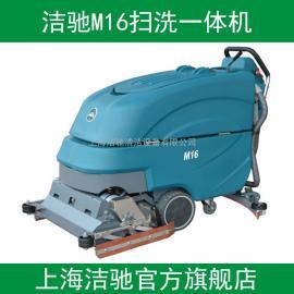 车间洗地机洁驰M16地面清洗机油污地面洗地机
