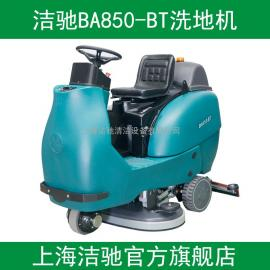 厂洗地机洁驰BA850-BT正规驾驶式空中洁肤机尘垢空中洗地机