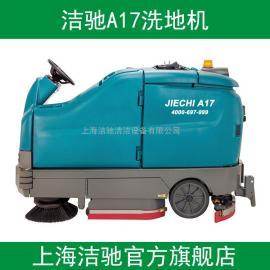 厂洗地机洁驰A17正规驾驶式空中洁肤机尘垢空中洗地机