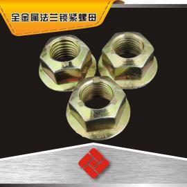 GB6187全金属六角法兰面压点锁紧螺母