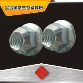 GB6187.1全金属六角法兰锁紧螺母