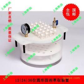 固相萃取仪 12/24位圆形固相萃取装置 熙扬固相