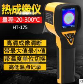 鑫思特 HT-175 便携红外热像仪 红外测温仪 热成像仪