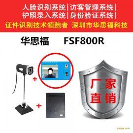 人脸识别系统FSF800 华思福人脸识别验证