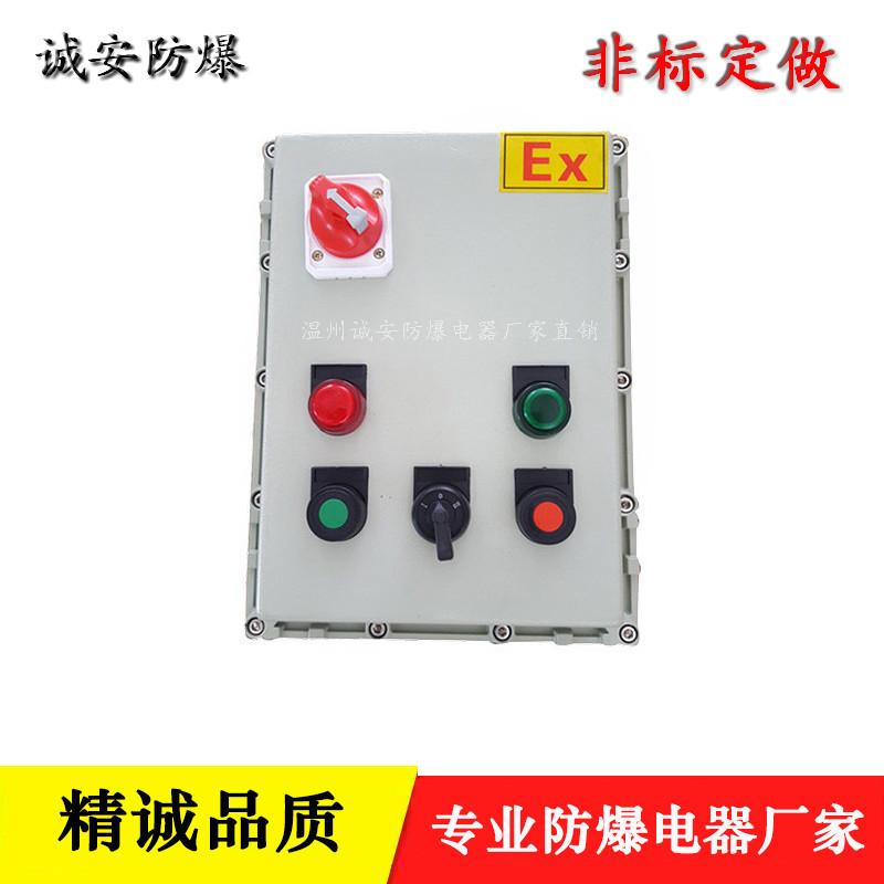 厂家直销防爆操作箱 就地远程控制箱