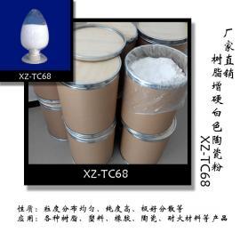 东莞树脂增硬白色陶瓷粉