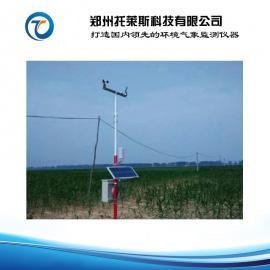 托莱斯 农田小气候气象站厂家品牌 小气候观测站价格优惠