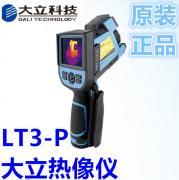 大立科技 LT3-P红外热像仪lt3 深圳价格LT-3经济型热像仪