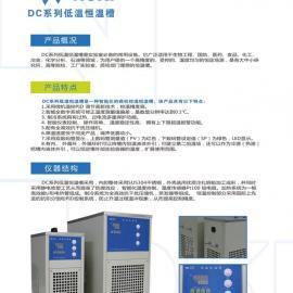 厂家直销DC低温恒温槽,可定制生产加工,价格商谈,谢谢光顾!