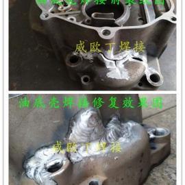 威欧丁焊接之汽车油底壳焊接修复