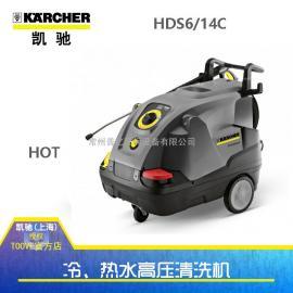 凯驰进口高压冷热水清洗机HDS6/14C重油污清洁用