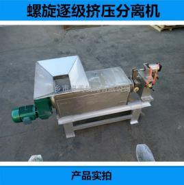 环保设备螺旋压榨机 螺旋挤压分离机 污水压榨机 压滤机 出渣机