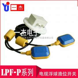 LPF电缆浮球液位开关