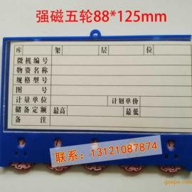 格诺强磁五轮计数标签牌库房磁性货位卡88*125