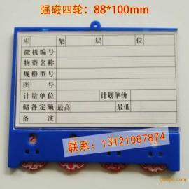 格诺强磁四轮计数标签牌88*100磁性货位卡
