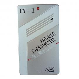 FY-II个人辐射音响仪 射线剂量报警仪