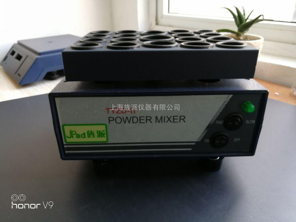 青霉素微量振荡器TYDZ-II青霉素振荡器