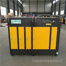 UV光氧废气处理设备供应商