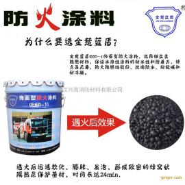 CCC认证饰面型防火涂料 木结构防火涂料厂家直销