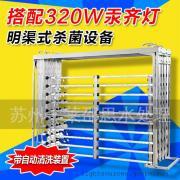 自动清洗明渠杀菌系统 320W工业废水处理排架式 厂家直供