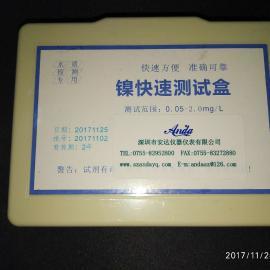 镍试剂盒0.05-2.0mg/L