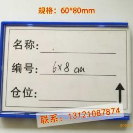 格诺磁性标签牌6*8库房磁性货位卡4S店磁性标签贴