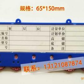 强磁六轮计数标签牌库房磁性标示卡