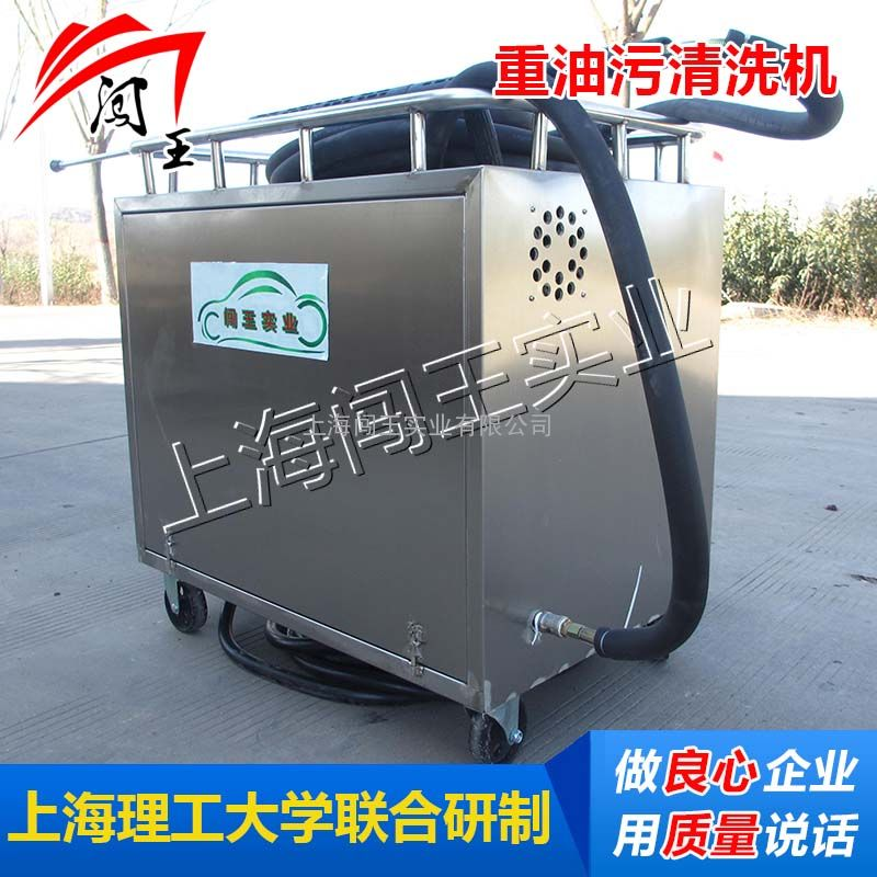 闯王CWD32A西藏电加热超高压蒸汽清洗机厂家 设备重度油污的清洗