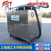 闯王CWD32A海南电加热超高压工业蒸汽清洗机