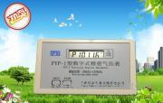 FYP-1型数字精密气压表(A级表)