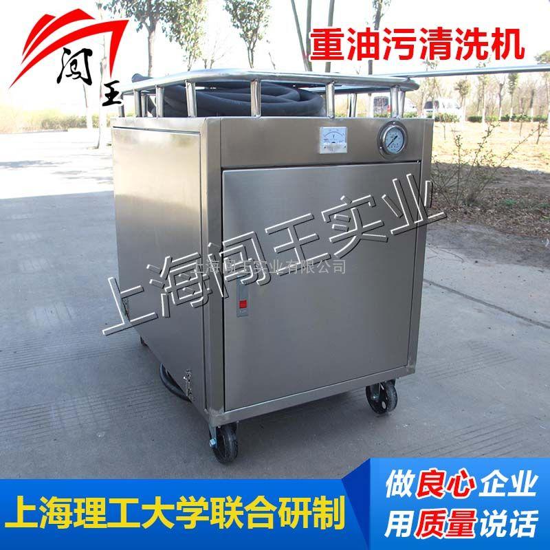 闯王CWD32A上海清洗油田管道用蒸汽清洗机多少钱 工业蒸汽清洗机