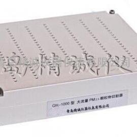 青岛厂家直销QH-1000型大流量PM2.5 颗粒物切割器 pm2.5采样器