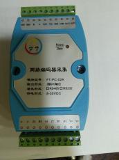 高速脉冲编码器计数器采集模块隔离输入转485modbus
