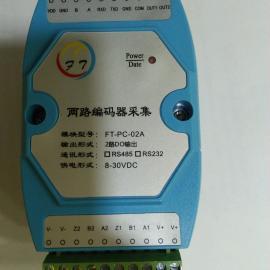 4路高速脉冲计数器/2路编码器采集/光电隔离输入转485modbus