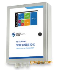 餐饮油烟在线监控仪YB-SOM300