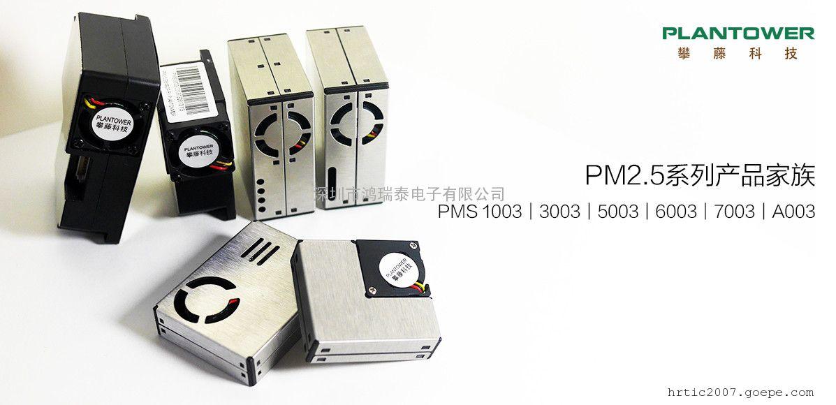 深圳供应攀藤PMS A003 实时检测持续采集