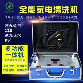 高利洁A6多功能家电清洗设备高温高压蒸汽清洗机油烟机清洗机